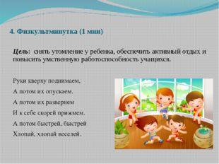 4. Физкультминутка (1 мин) Цель: снять утомление у ребенка, обеспечить активн
