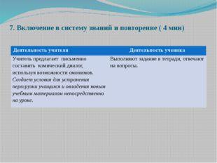 7. Включение в систему знаний и повторение ( 4 мин) Деятельность учителя Деят