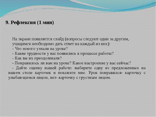9. Рефлексия (1 мин) На экране появляется слайд (вопросы следуют один за друг...