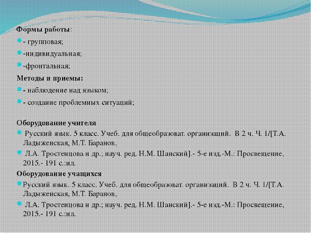 Формы работы: - групповая; -индивидуальная; -фронтальная; Методы и приемы: -...