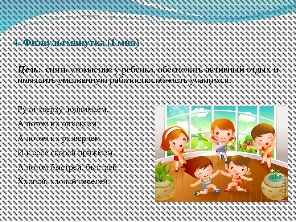 4. Физкультминутка (1 мин) Цель: снять утомление у ребенка, обеспечить активн...