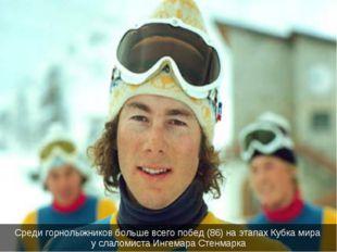 Среди горнолыжников больше всего побед (86) на этапах Кубка мира у слаломиста