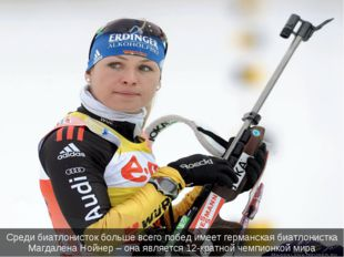 Среди биатлонисток больше всего побед имеет германская биатлонистка Магдалена