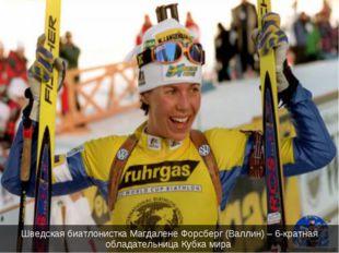 Шведская биатлонистка Магдалене Форсберг (Валлин) – 6-кратная обладательница