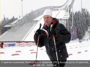 У мужчин-лыжников больше всего медалей (29) у Бьорна Дэли (Норвегия), из них