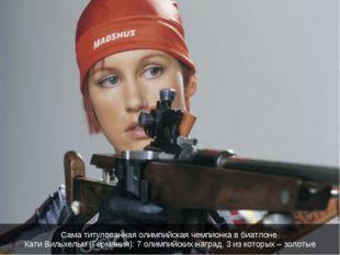 Сама титулованная олимпийская чемпионка в биатлоне Кати Вильхельм (Германия):