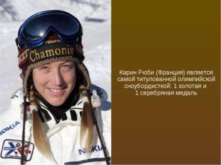Карин Рюби (Франция) является самой титулованной олимпийской сноубордисткой: