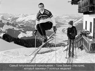 Самый титулованный горнолыжник – Тони Зайлер (Австрия), который завоевал 7 зо