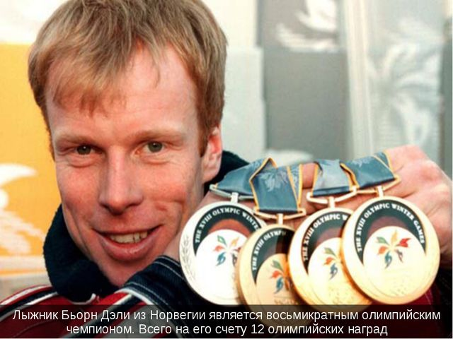 Лыжник Бьорн Дэли из Норвегии является восьмикратным олимпийским чемпионом. В...