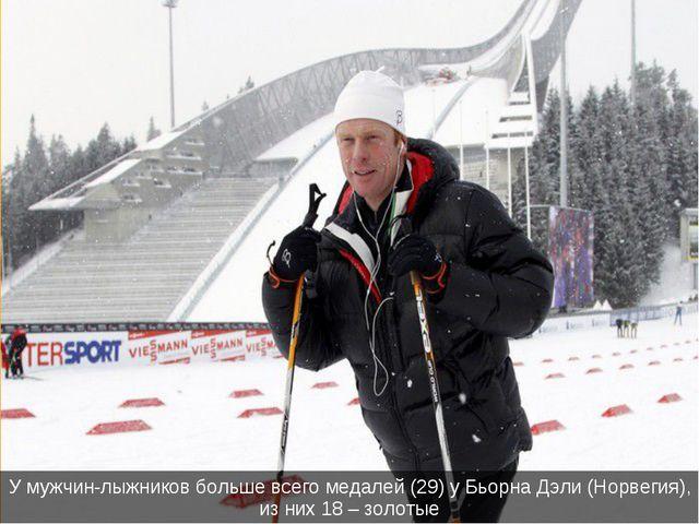 У мужчин-лыжников больше всего медалей (29) у Бьорна Дэли (Норвегия), из них...