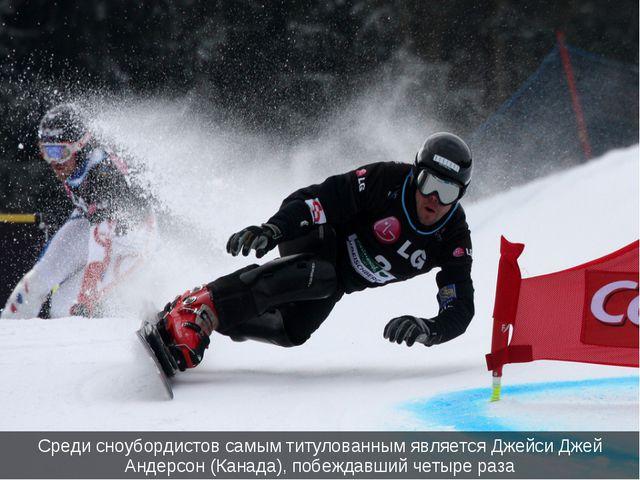 Среди сноубордистов самым титулованным является Джейси Джей Андерсон (Канада)...