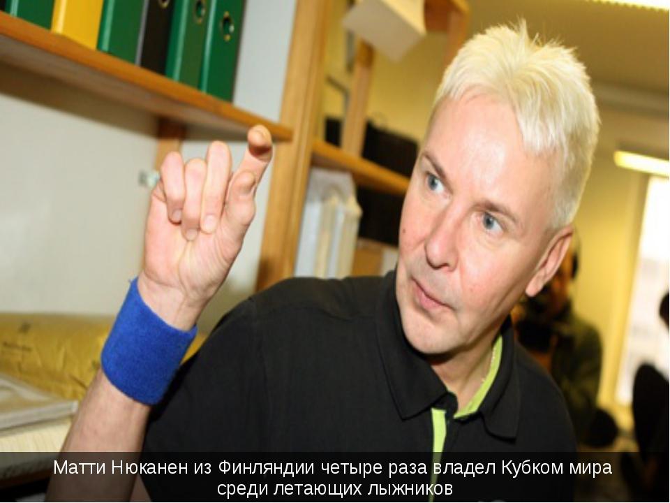 Матти Нюканен из Финляндии четыре раза владел Кубком мира среди летающих лыжн...