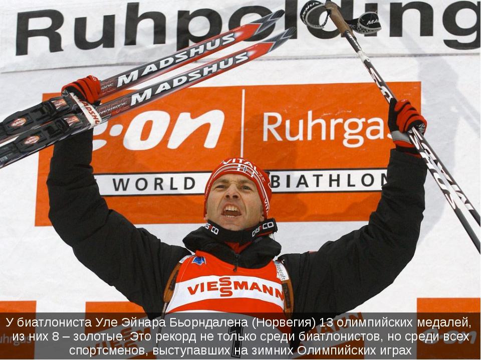 У биатлониста Уле Эйнара Бьорндалена (Норвегия) 13 олимпийских медалей, из ни...
