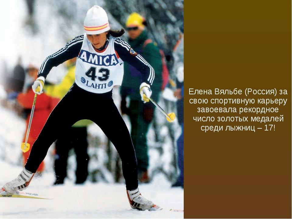 Елена Вяльбе (Россия) за свою спортивную карьеру завоевала рекордное число зо...