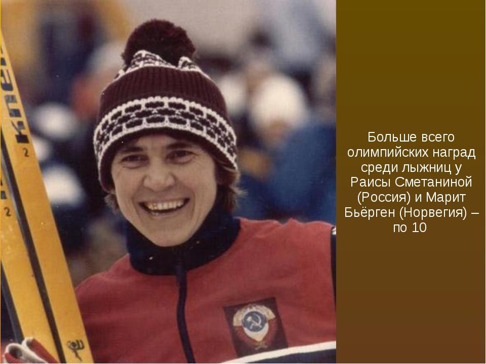 Больше всего олимпийских наград среди лыжниц у Раисы Сметаниной (Россия) и Ма...