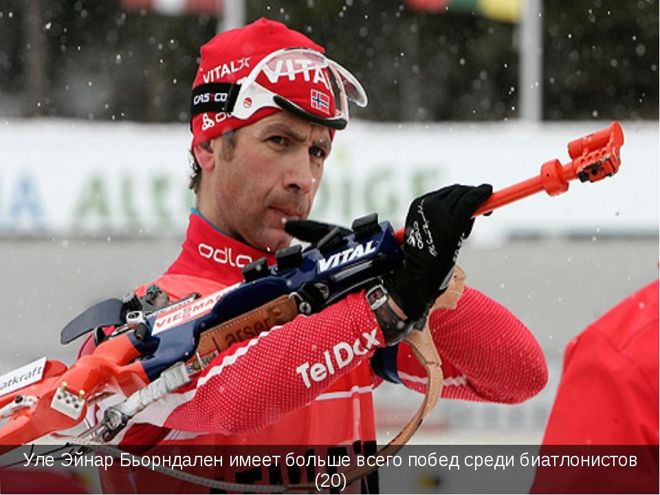 Уле Эйнар Бьорндален имеет больше всего побед среди биатлонистов (20)