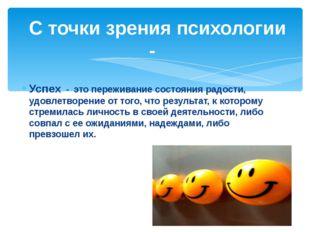 Успех - это переживание состояния радости, удовлетворение от того, что резуль