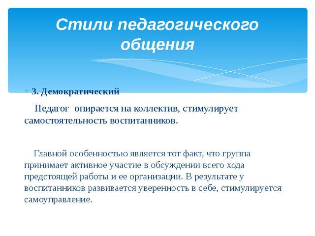 3. Демократический Педагог опирается на коллектив, стимулирует самостоятельно...