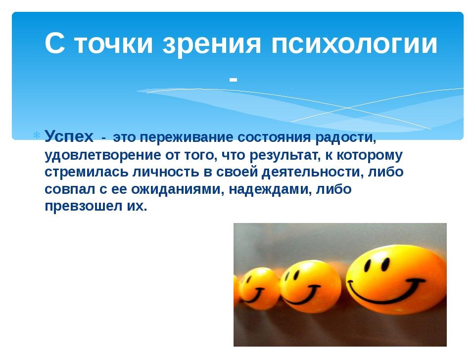 Успех - это переживание состояния радости, удовлетворение от того, что резуль...