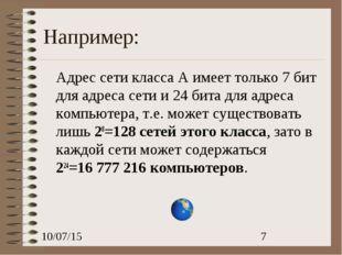Например: Адрес сети класса А имеет только 7 бит для адреса сети и 24 бита д