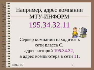 Например, адрес компании МТУ-ИНФОРМ 195.34.32.11 Сервер компании находится к