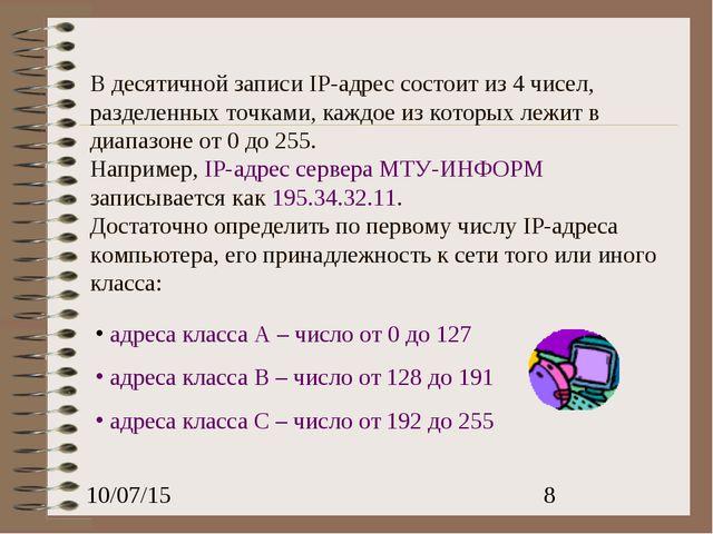 В десятичной записи IP-адрес состоит из 4 чисел, разделенных точками, каждое...