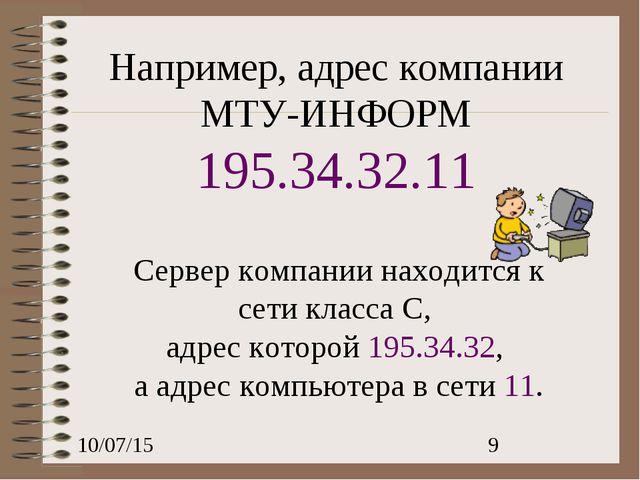 Например, адрес компании МТУ-ИНФОРМ 195.34.32.11 Сервер компании находится к...