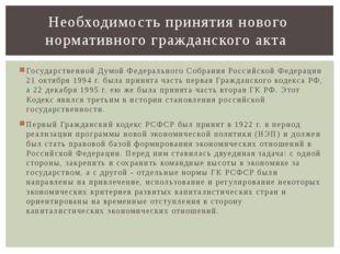 Государственной Думой Федерального Собрания Российской Федерации 21 октября 1