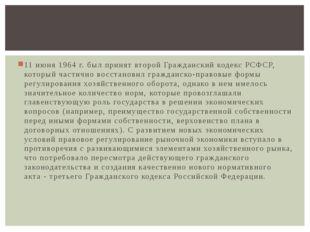 11 июня 1964г. был принят второй Гражданский кодекс РСФСР, который частично