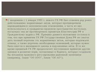 С введением с 1 января 1995г. нового ГКРФ был отменен ряд ранее действовавш