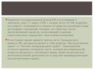 Принятая Государственной ДумойРФ и вступившая в законную силу с 1 марта 1996