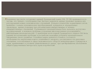 Указанные три части составляют единый Гражданский кодексРФ. ГКРФ принимаетс