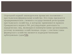 Отдельной нормой законодателем прописано положение о крестьянском (фермерском