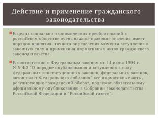 В целях социально-экономических преобразований в российском обществе очень ва