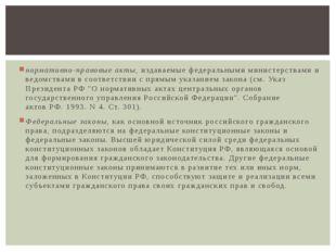 нормативно-правовые акты, издаваемые федеральными министерствами и ведомствам