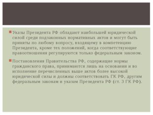 Указы ПрезидентаРФ обладают наибольшей юридической силой среди подзаконных н