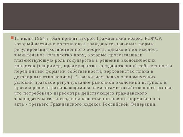 11 июня 1964г. был принят второй Гражданский кодекс РСФСР, который частично...