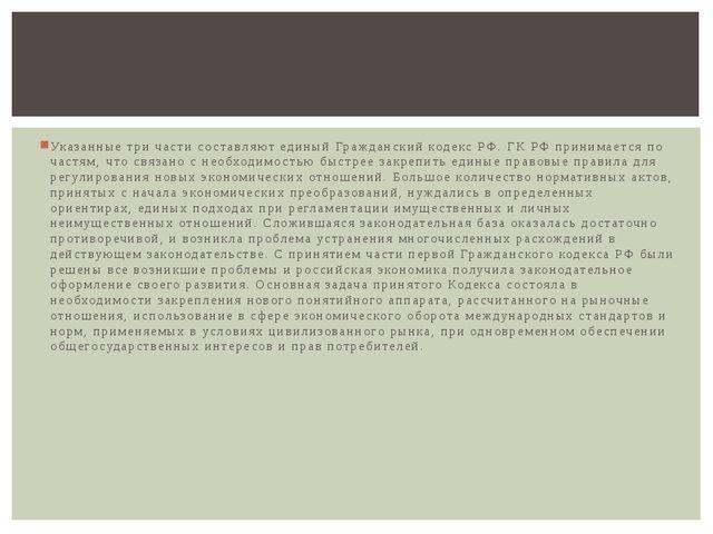 Указанные три части составляют единый Гражданский кодексРФ. ГКРФ принимаетс...