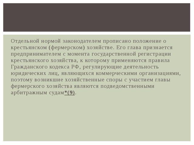 Отдельной нормой законодателем прописано положение о крестьянском (фермерском...