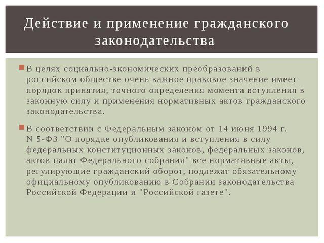 В целях социально-экономических преобразований в российском обществе очень ва...