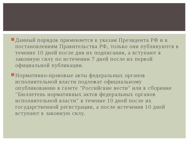 Данный порядок применяется к указам ПрезидентаРФ и к постановлениям Правител...