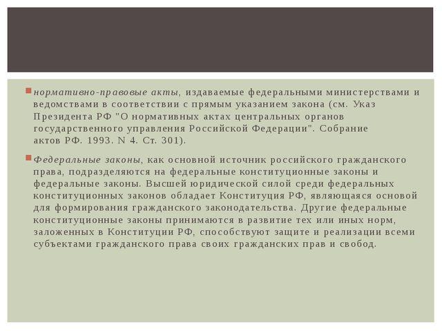 нормативно-правовые акты, издаваемые федеральными министерствами и ведомствам...