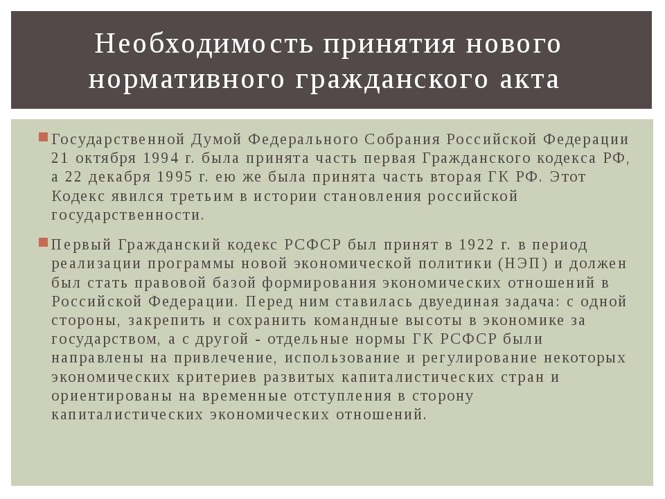 Государственной Думой Федерального Собрания Российской Федерации 21 октября 1...