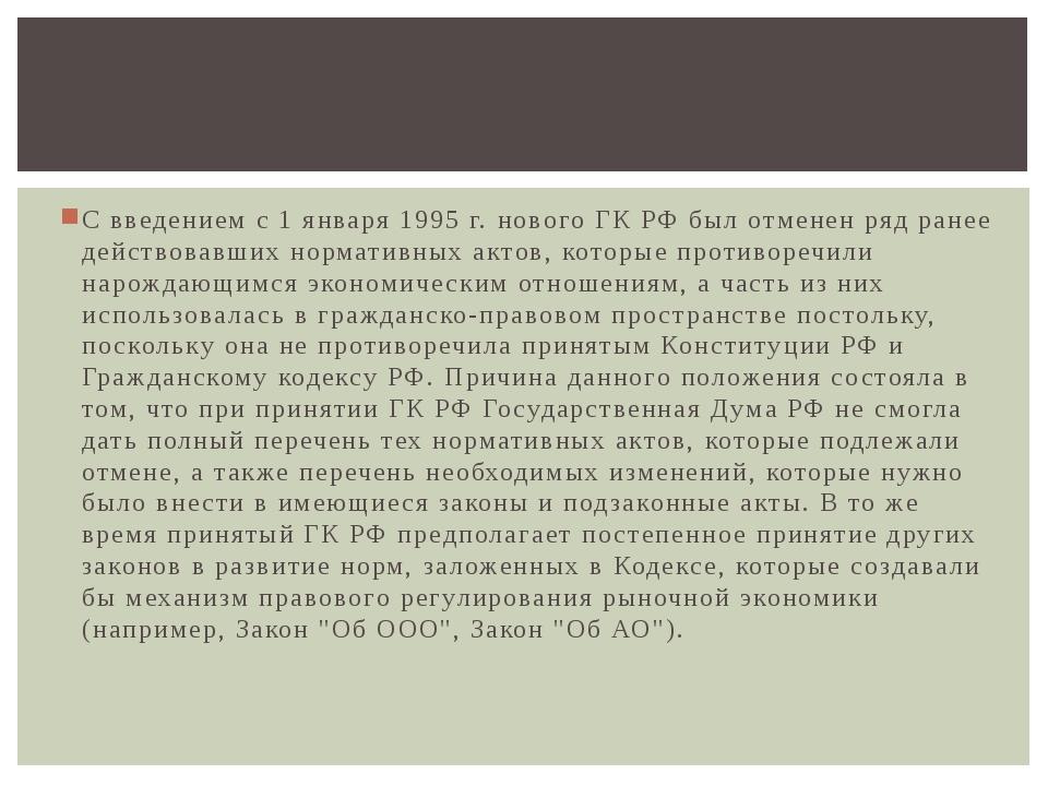 С введением с 1 января 1995г. нового ГКРФ был отменен ряд ранее действовавш...