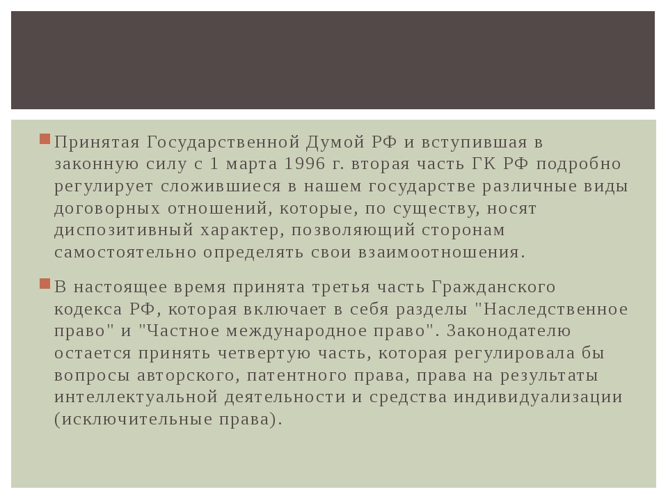 Принятая Государственной ДумойРФ и вступившая в законную силу с 1 марта 1996...