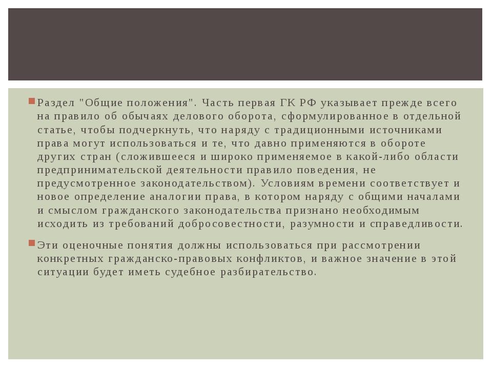 """Раздел """"Общие положения"""". Часть первая ГКРФ указывает прежде всего на правил..."""