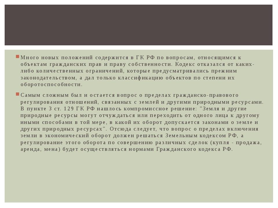 Много новых положений содержится в ГКРФ по вопросам, относящимся к объектам...