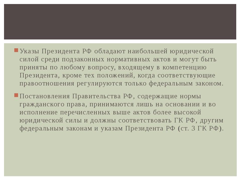 Указы ПрезидентаРФ обладают наибольшей юридической силой среди подзаконных н...