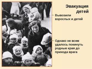 Эвакуация детей Вывозили взрослых и детей Однако не всем удалось покинуть род