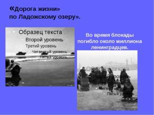 «Дорога жизни» по Ладожскому озеру». Во время блокады погибло около миллиона